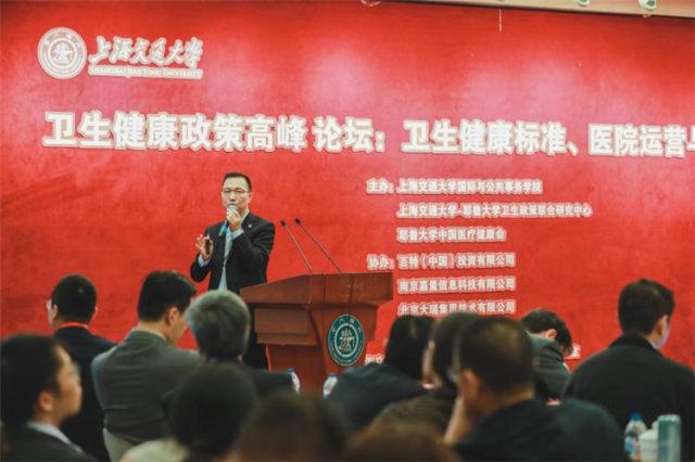 卫生健康政策高峰论坛在上海交通大学举行