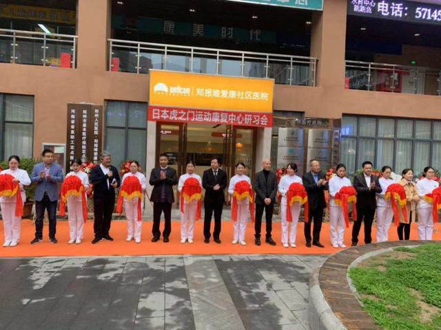 日本虎之门运动康复中心正式落户郑报唯爱康社区医院