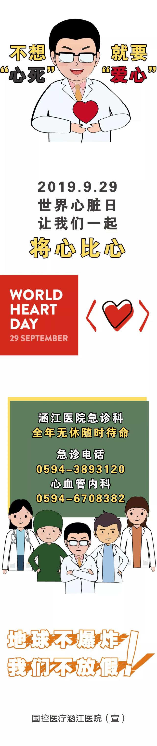 世界心脏病日:让我们一起「将心比心」