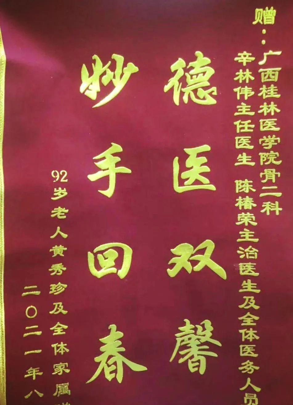 桂林医学院附属医院 3D 打印技术助力 92 岁患者进行高难度手术并快速康复