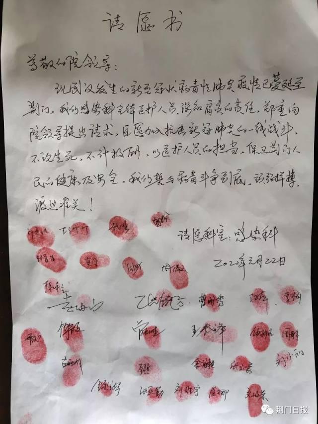 危难时刻显担当-荆门市中医医院