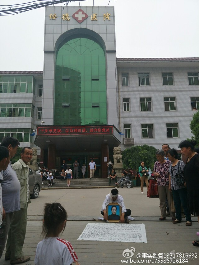 聚焦陕北绥德产妇死亡事件:疑似羊水栓塞