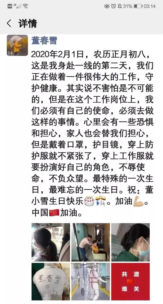 河北清河县人民医院:【致敬】生日快乐!董春雪!