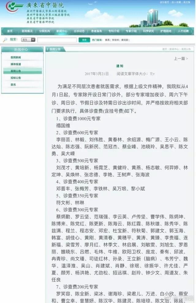 3-23 早新闻:广东省中医院专家号迈入千元时代