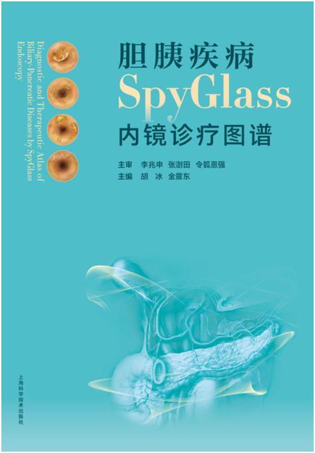 胡冰教授团队主编《胆胰疾病 SpyGlass 内镜诊疗图谱》即将出版