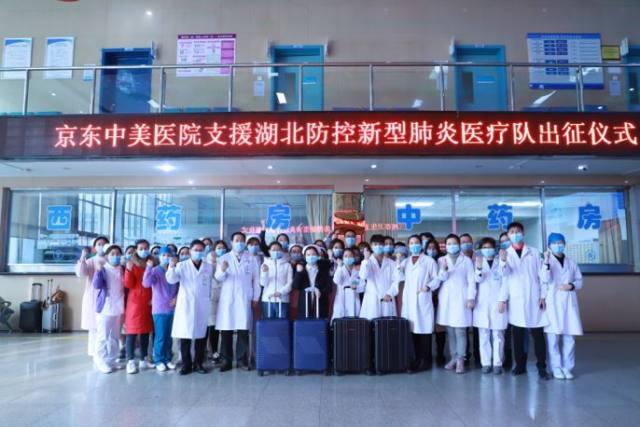 全力以赴,抗击疫情!京东中美医院首批医护人员出征湖北