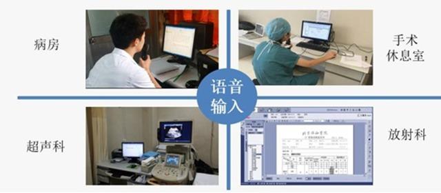 北京协和医院:电子病历实现语音录入