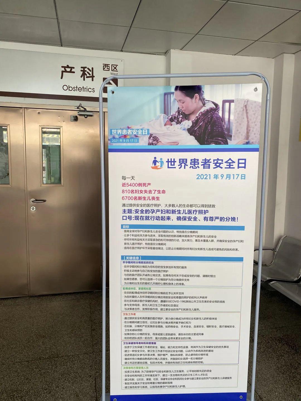 同济大学附属同济医院积极践行世界患者安全日主题