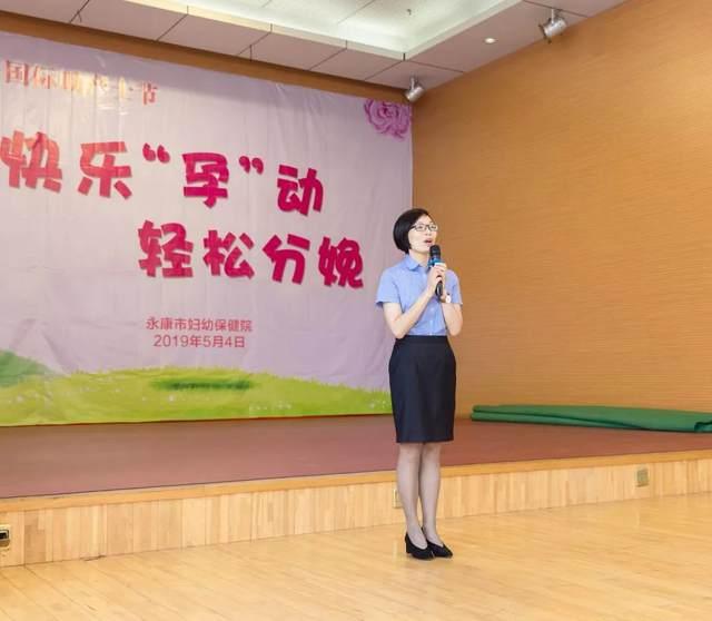 永康市妇幼保健院成功举办「快乐『孕』动,轻松分娩」大型孕妇学校活动
