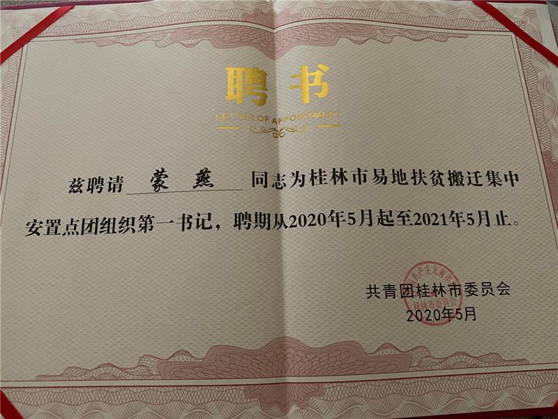 广西壮族自治区南溪山医院抗「疫」宣讲,助力易地扶贫搬迁安置点团建工作