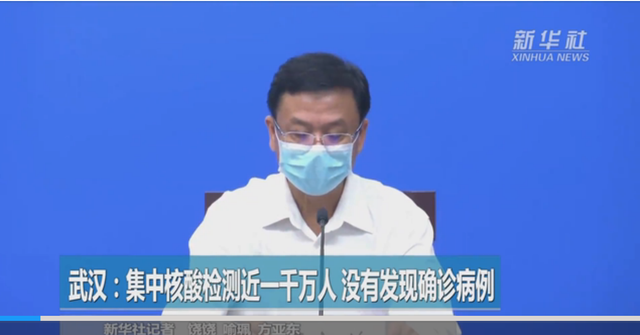 武汉完成近 990 万人核酸检测,确诊 0 例,9 亿元费用政府承担