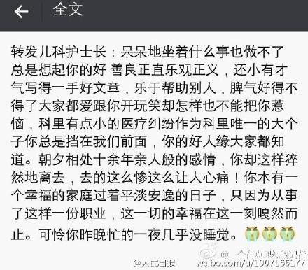 聚焦山东儿科医生李宝华被害事件 医护将自发组织悼念活动