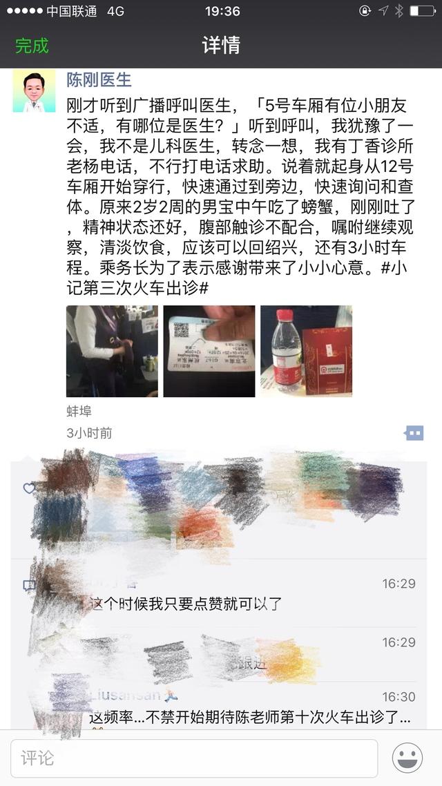 丁香诊所主诊医生陈刚火车出诊:一趟「温暖」的列车