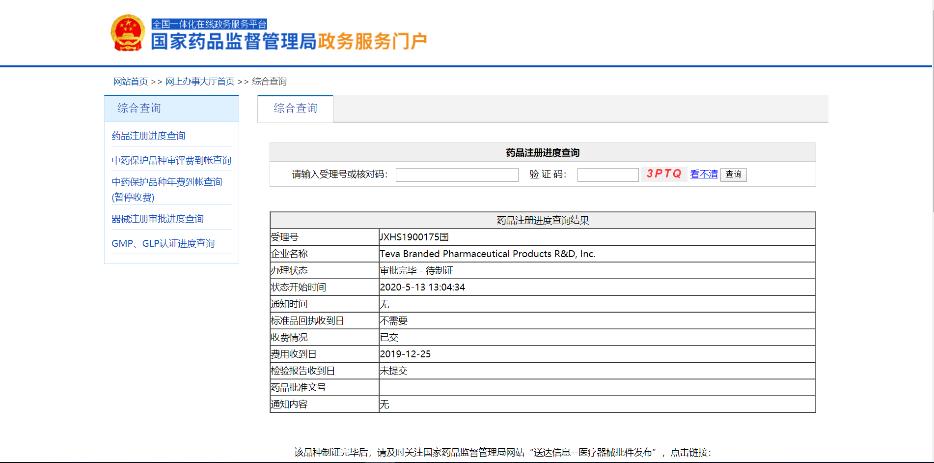 重磅登陆   中国首个氘代药物安泰坦®正式获批