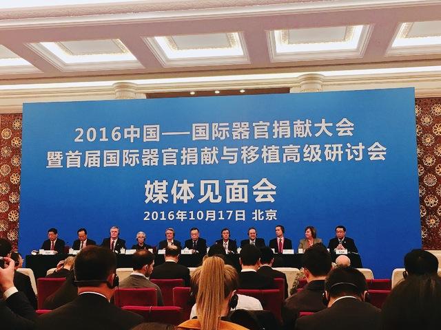中国-国际器官捐献大会在京召开