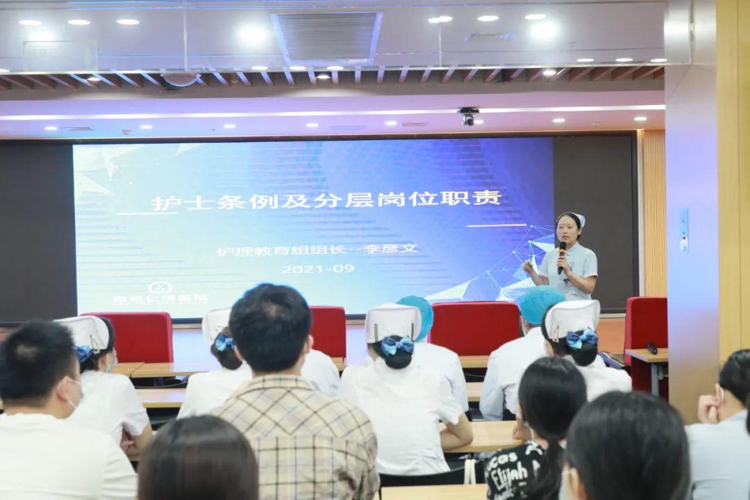 2021 年郑州仁济医院第二期新员工入职培训圆满结束