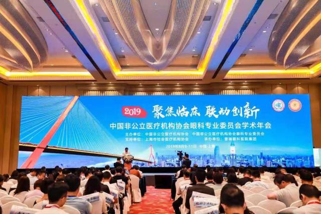 普瑞眼科成功承办2019中国非公眼科学术年会