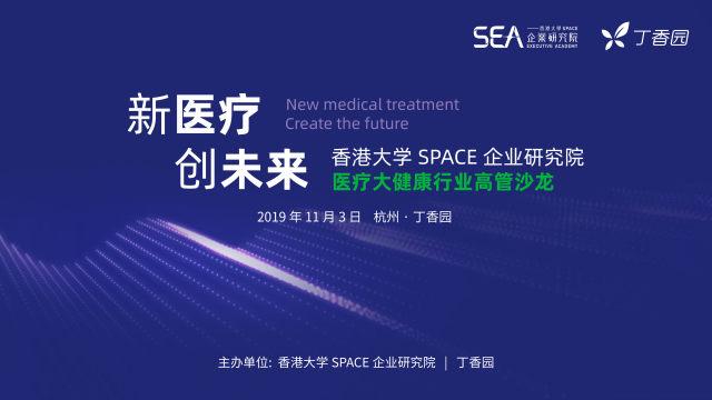 火热报名中 香港大学 SPACE 企业研究院高管沙龙活动
