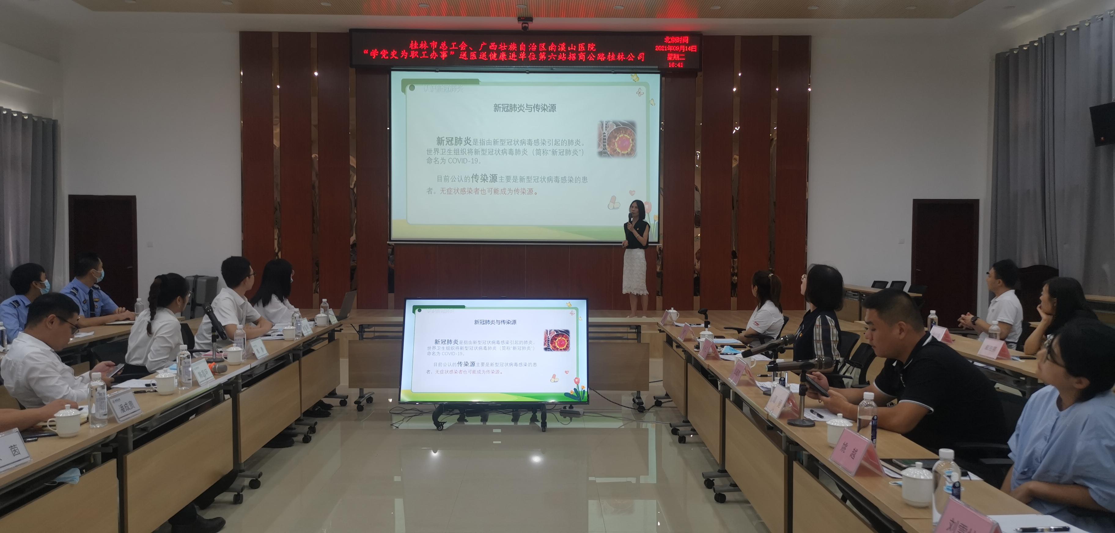 广西壮族自治区南溪山医院走进招商公路桂林公司开展送健康活动