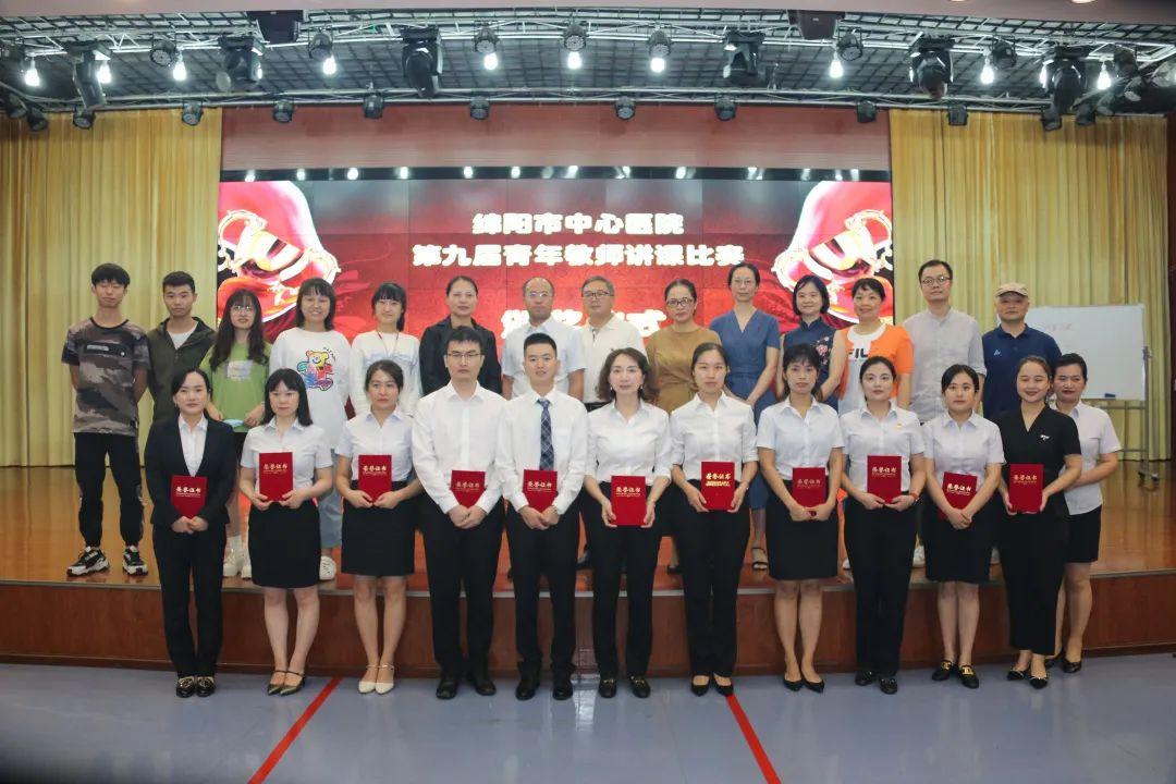 绵阳市中心医院第九届青年教师讲课比赛完结,快看冠军花落谁家