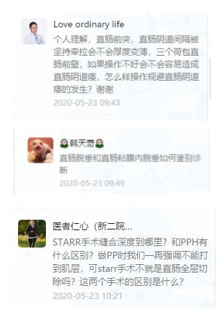 【精彩回顾】提肛挈领,答疑解惑—5月23日肛肠疑难病高层论坛网络