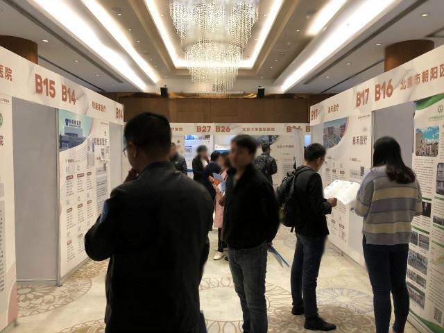 第十届医疗行业中高级人才交流会在北京圆满落幕