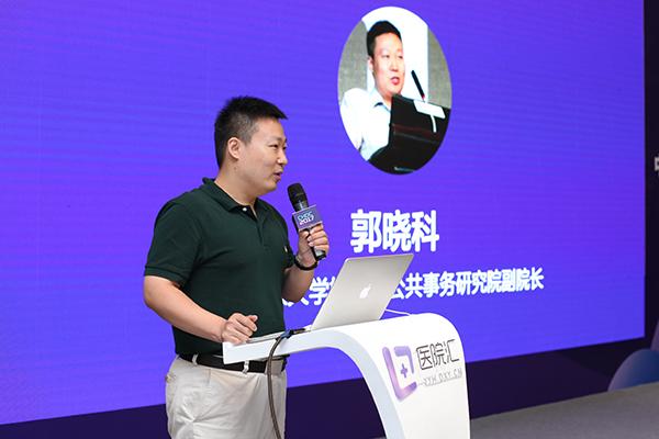 大咖分享 | 郭晓科谈医院品牌建设和舆论管理