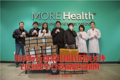 距离虽远,但心很近 | MORE Health 爱医传递紧急向疫区捐赠 30000 个医用口罩