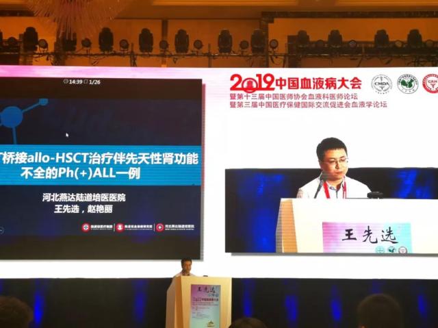 陆佩华院长率队参加 2019 中国血液病大会