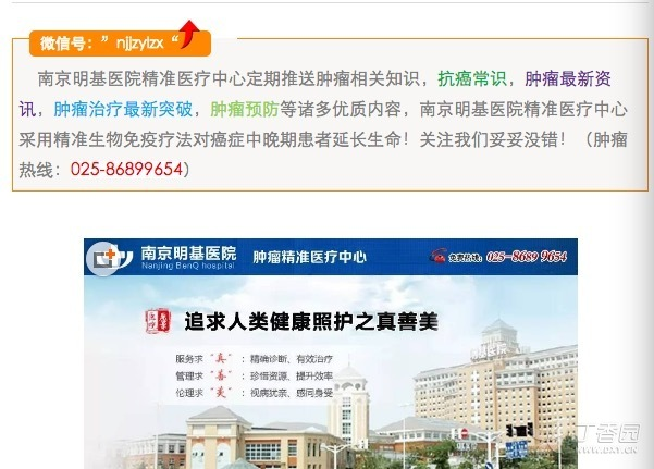 国家卫计委等调查武警北京总队二院 医院出诊公告仍未撤销