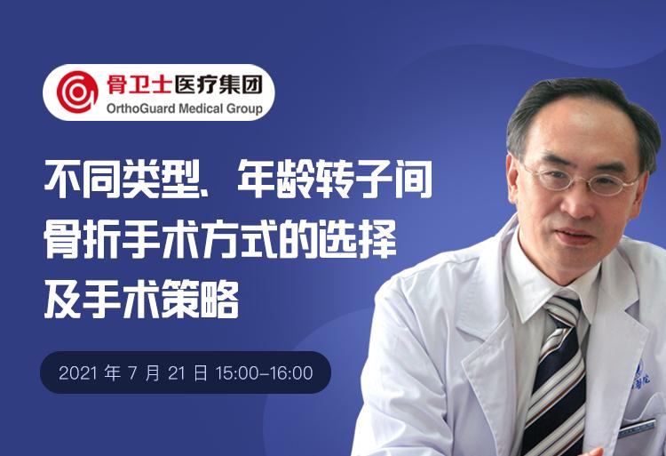 杨述华教授直播:不同类型、年龄转子间骨折手术方式的选择及手术策略