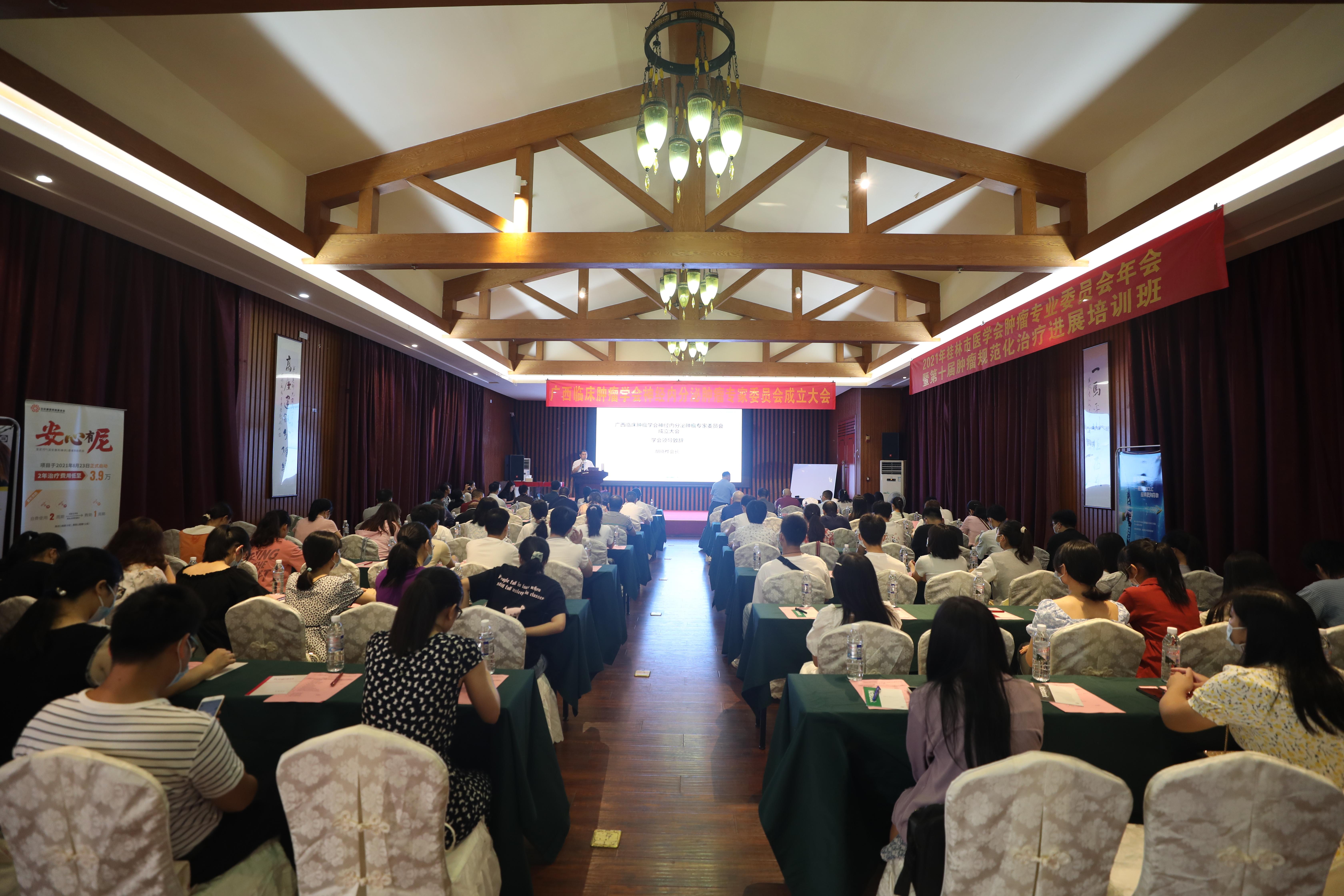 广西临床肿瘤学会神经内分泌肿瘤专家委员会成立大会在桂林举行