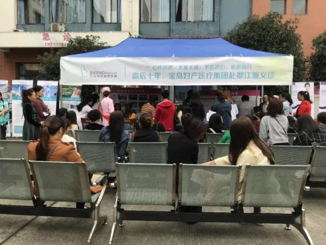北京宝岛妇产医院都江堰义诊活动完美落幕