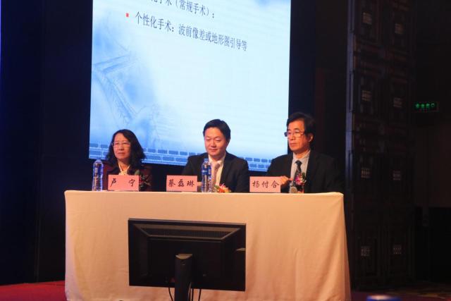 「第三十届疑难眼病高峰论坛」在京隆重召开