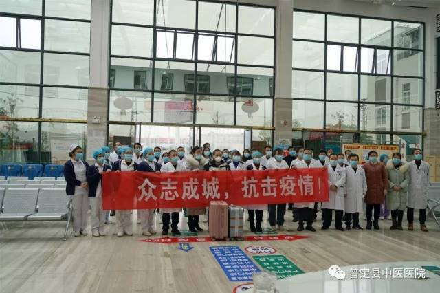普定县中幼医疗集团首批人员出征援助湖北!
