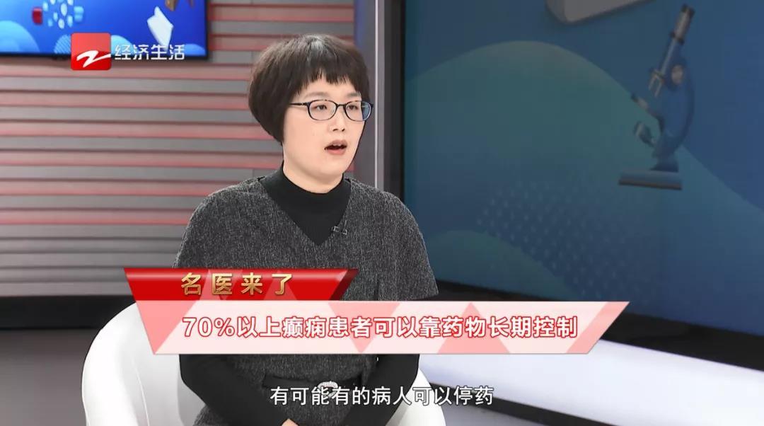上海德济癫痫名家尚丽坐诊《经视养生会》,癫痫的治疗、遗传、饮食问题究竟有哪些奥秘?