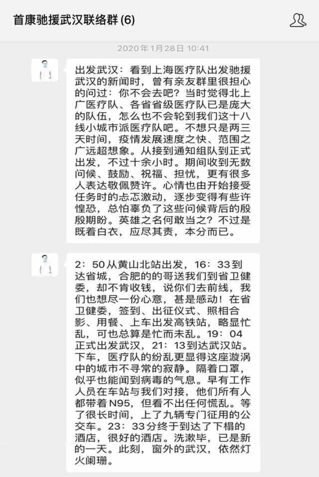 【独家】直击疫情一线 走近黄山首康医院首批驰援武汉的「逆行者」
