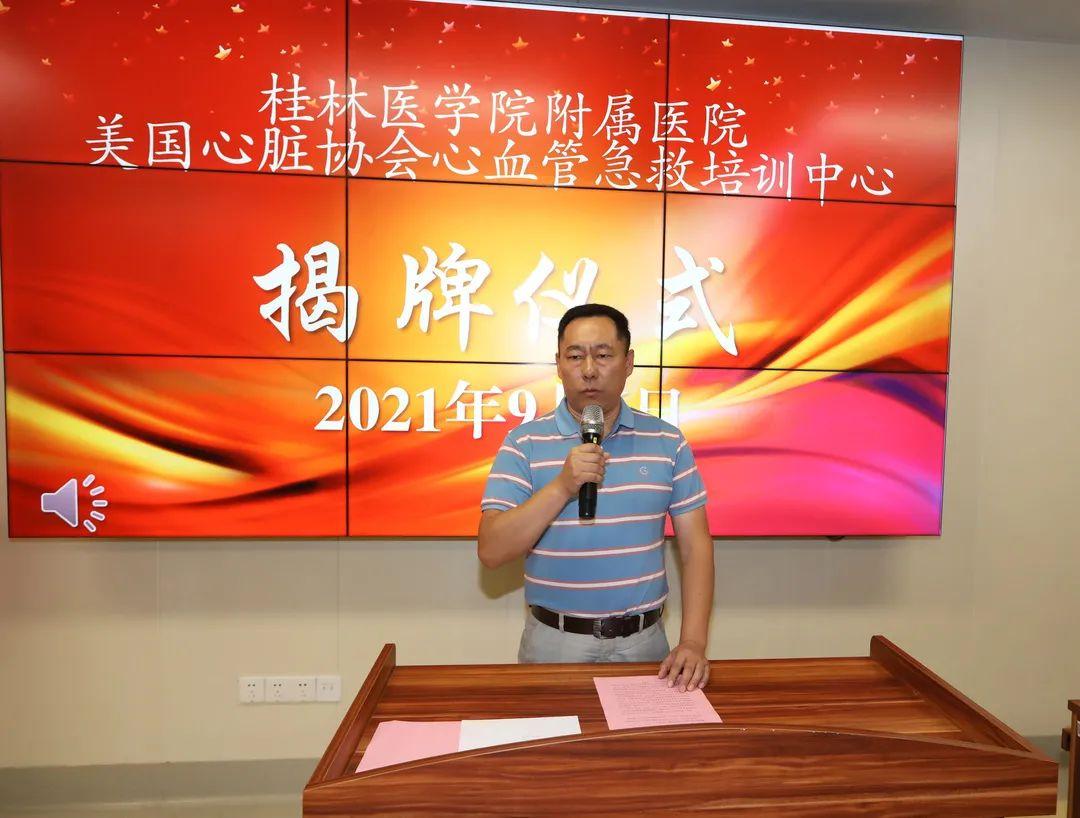 桂林医学院附属医院「美国心脏协会心血管急救授权培训中心」揭牌