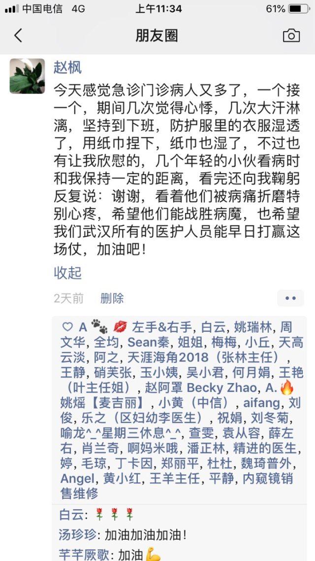 武汉市汉口医院:既然穿上了白大卦 就不会丢下病人当逃兵