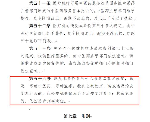 北京市拟规定:诋毁、污蔑中医药将依法追究责任!