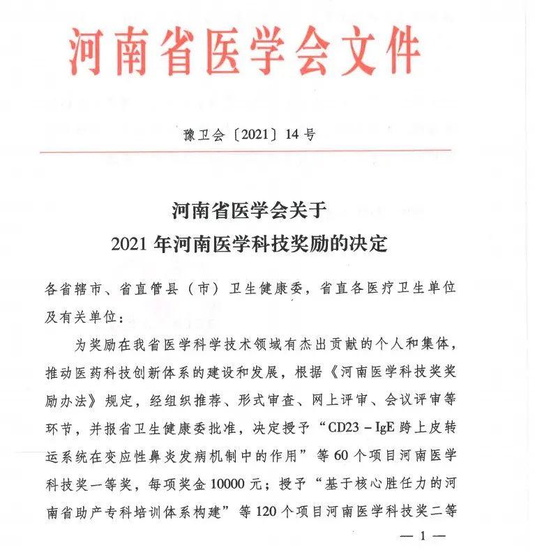 郑州仁济医院科研成果荣获「河南省医学科技进步奖」二等奖