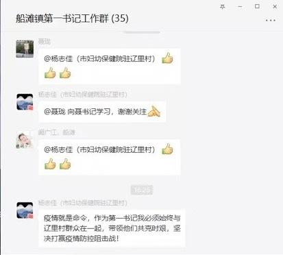 疫情当前 九江市妇幼保健院驻村第一书记扛起「硬核」担当