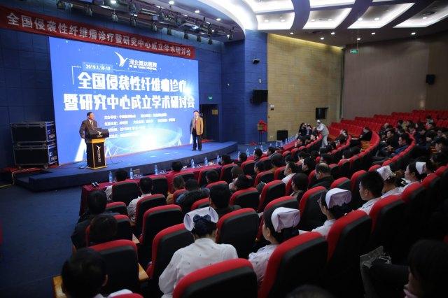 全国侵袭性纤维瘤诊疗研究中心在河北燕达医院成立