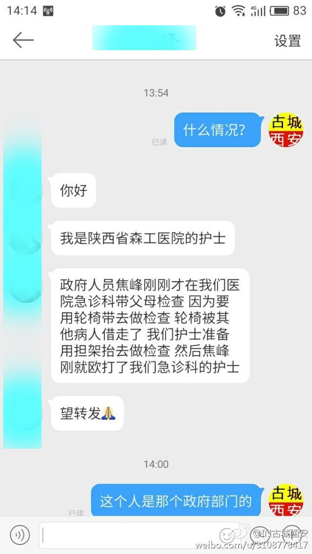春节期间陕西再发两起伤医案