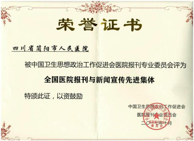 简阳市人民医院荣获全国医院报刊与新闻宣传先进集体