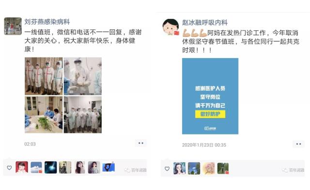 中南大学湘雅医院:为生命守岁|致敬「春节不归人」