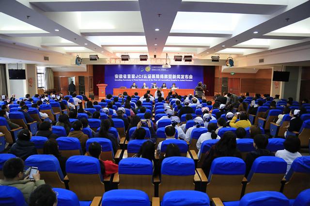 安徽医大二附院通过 JCI 国际认证系安徽首家