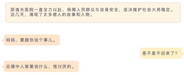 「妈,年三十我不回来吃饭了!」「领导,我去武汉!」面对疫情,邵医人定将全力以赴