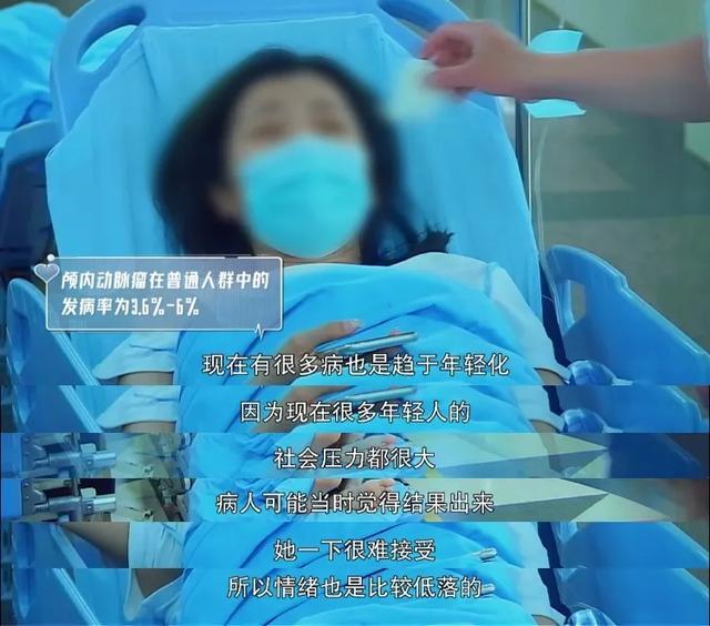 24 岁女生熬夜中风,半边身麻了!成年人的崩溃都在医院