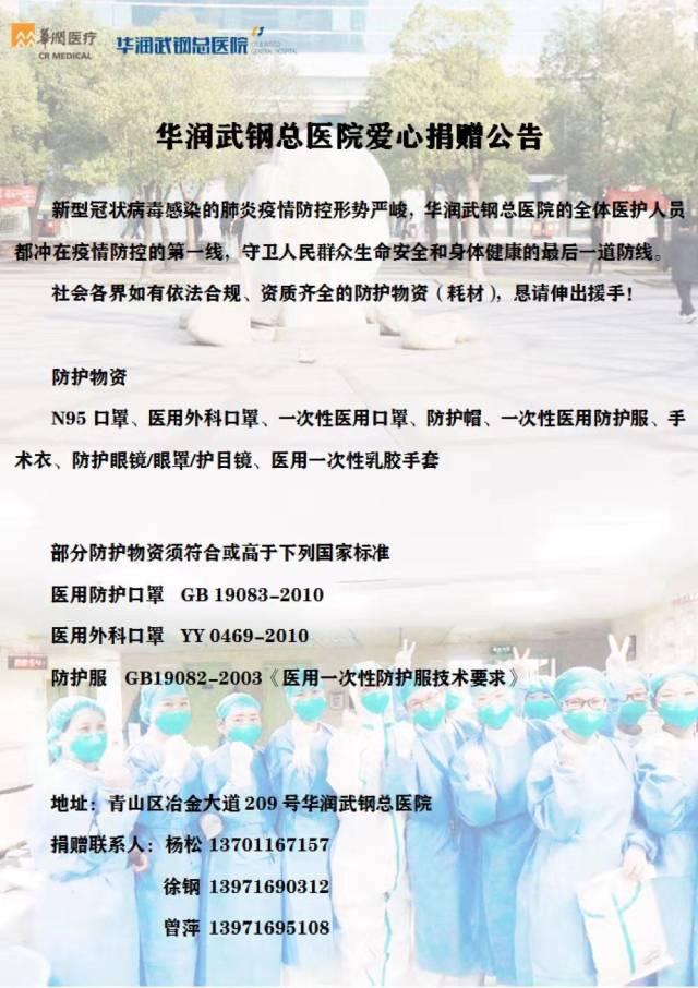 致敬「逆行者」丨华润武钢总医院第二批医疗队启程